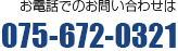 075-672-0321
